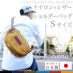 メンズ ショルダーバッグ キャンバス ナイロン Sサイズ ボディバッグ FOLNA 日本製 フォルナ レディース