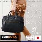 ブリーフバッグ Sサイズ ビジネスバッグ コーデュラナイロン メンズ レディース a4 日本製 ユニセックス Folna フォルナ 2Way 2層式