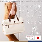 ブリーフバッグ Sサイズ ビジネスバッグ パラフィン加工国産10号帆布 メンズ レディース a4 日本製 ユニセックス Folna フォルナ 2Way 2層式