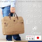 ブリーフバッグ Lサイズ ビジネスバッグ パラフィン加工国産10号帆布 メンズ レディース b4 a4 日本製 ユニセックス Folna フォルナ 2Way 2層式