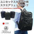 リュック バックパック B4 A4 メンズ ナイロン 迷彩 本革 レザー 日本製 スクエア型 Folna フォルナ レディース ユニセックス 男女兼用 カモフラージュ柄 角型