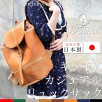 レディース リュックサック デイパック レザー 革 FOLNA 日本製 フォルナ