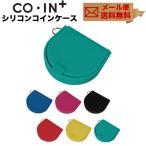 小銭入れ コインケース メンズ シリコン CO・IN+ コインプラス COIN POCHIシリーズ レディース