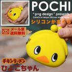 小銭入れ コインケース レディース がま口 がまぐち シリコン チキンラーメン ひよこちゃん p+g design POCHIシリーズ メンズ