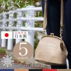 がま口ポシェット がまぐちミニショルダーバッグ クロコダイル型押し レザー 本革 レディース 日本製 KUNUNURRA カナナラ 送料無料
