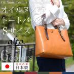 レディース トートバッグSサイズ デイリーバッグ 一枚革 姫路レザー 本革 B5 alto アルト Less Design レスデザイン 日本製 ユニセックス