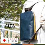 ショッピングリュックサック レディース リュックサック デイバッグ A4 姫路レザー 本革 alto アルト Less Design レスデザイン 日本製 ユニセックス