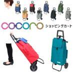 COCORO ココロ ショッピングバッグ&カート エコバッグ 40リットル 耐荷重20kg 保冷 保温 コロコロ