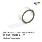 東リ AKテープ パネルカーペット 固定用テープ(1個で約20ヵ所固定)ラグ マット を フローリングに 固定 ずれない 貼ってはがせる  吸着テープ AKtape 4cm×3m