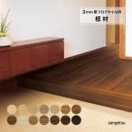 サンゲツ 框材 3mm厚 フロアタイル リフォルタ Reforta 用 ETK 242×1950×3.5mm 床材 副資材 かまち[1枚単位]国産品 かんたんリフォームタイル 木目  全14色