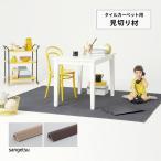 サンゲツ STYLE KIT用 見切り材  タイルカーペットの段差緩和、端部保護にご利用ください。長さ1m【販売単位:1ケース/4本入】全2色