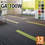 タイルカーペット 東リ GA100W GA-100W シルキーライン ライン柄 全12色 50×50 タイル パネルカーペット シルクのような光沢糸 モダンなストライプ