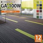 【サンプル 専用ページ】 タイルカーペット 東リ GA100WS GA-100WS シルキーライン ライン柄 全12色 (のりなしカットサンプル)