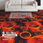 タイルカーペット サンゲツ GC2001 GC-2001 グラフィカ サークル柄 50×50 パネルカーペット 宇宙 高級感 派手