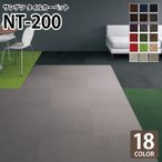 タイルカーペット サンゲツ NT200 NT-200 無地 高級感 カットパイル 全18色 50×50 タイル パネルカーペット