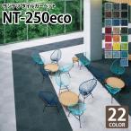 タイルカーペット サンゲツ NT250eco NT-250eco 無地 全22色 50×50 タイル パネルカーペット エコマーク 認定 環境に優しい