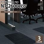 【サンプル 専用ページ】 タイルカーペット サンゲツ NT2600eco NT-2600eco ワイドライン ストライプ柄 全3色 (のりなしカットサンプル)