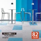 【サンプル 専用ページ】 タイルカーペット サンゲツ NT350 NT-350 NT-350V NT-350L NT-350E ベーシック ライン (のりなし カットサンプル) 全57色