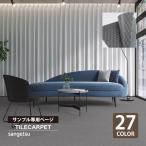 【サンプル 専用ページ】 タイルカーペット サンゲツ NT350S NT-350S 無地 ライン ストライプ柄 全27色 (のりなしカットサンプル)