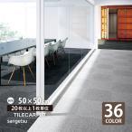 タイルカーペット サンゲツ 50×50 NT700 NT-700 ベーシック 全41色 タイル パネルカーペット