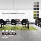 タイルカーペット サンゲツ NT820H NT-820H グローラス 斑模様 濃淡 全6色 50×50 タイル パネルカーペット (NT-700H ハイクオリティシリーズ)