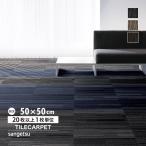 タイルカーペット サンゲツ NT850H NT-850H レイ ライン柄 ブロック調 全5色 50×50 タイル パネルカーペット (NT-700H ハイクオリティシリーズ)