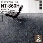 タイルカーペット サンゲツ 50×50 NT860H NT-860H ストリングス 全3色 50cm カーペット ライン柄 モダン(NT-700H ハイクオリティシリーズ)