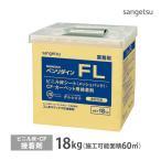 サンゲツ 水性 クッションフロア コンポジションタイル カーペット 接着剤 ベンリダイン FL BB-515 18kg[販売単位 1缶]日本製