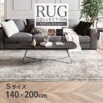 サンゲツ ラグ 140×200 抗菌 防ダニ ホットカーペット対応 遊び毛なし カーペット じゅうたん 全3色 RUG104S RUG105S RUG106S