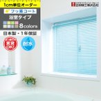 ブラインド アルミブラインド ブラインドカーテン オーダー フッ素コート突っ張り式浴室タイプ