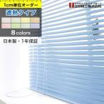 ブラインド 遮熱ブラインド アルミ ブラインドカーテン「幅181〜200cm×高121〜140cm」