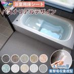 送料無料 バスナリアルデザイン お風呂 床 リフォーム 東リ 浴室用床シート 4.0mm厚 浴室 床材