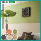 壁紙 のり付き のりつき クロス 国産壁紙 和調 機能性壁紙 吸放湿 防かび シンコール BB-8612〜BB-8617