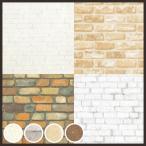 壁紙 のり付き のりつき クロス 国産壁紙 レンガ レンガ調 シンコール BB-9460〜BB-9465