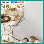 壁紙 のりなし クロス 国産壁紙 レンガ レンガ調 機能性壁紙 汚れ防止 油汚れに 抗菌 シンコール BB-9468