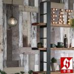 壁紙 のりなし クロス 国産壁紙 木目 木目調 ランダム ウッド シンコール BB-9500