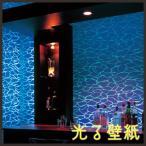 壁紙 のり付き のりつき クロス 国産壁紙 蓄光 光る ブラックライト シンコール BB-9889