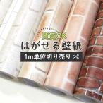 壁紙 シール壁紙 貼ってはがせる 賃貸でもOK レンガ&コンクリート調 簡単DIY壁紙シール 1m単位販売