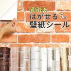 壁紙シール 壁紙 はがせる レンガ&コンクリート柄 5mパック