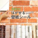シール壁紙 レンガ&コンクリート調 おためしサンプル販売 レンガデザインの壁紙シール 防汚・防水加工済でキッチンにも 女性1人でもシール壁紙DIY
