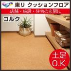クッションフロア 東リ 土足対応 玄関 店舗用 床 DIY リフォーム 床シート コルク CF4329
