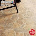クッションフロア サンゲツ 土足対応 玄関 店舗用 クッションフロアー ストーン 石目調 【 サンドストーン 】 CM-1242
