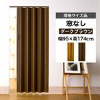 パネルドア 木目調アコーディオンカーテン 規格サイズ品 ダークブラウン「幅95cm×高174cm」