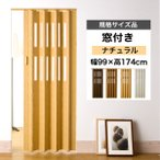 アコーディオンカーテン木目調 パネルドア クレア 規格サイズ品 ナチュラル「幅99cm×高174cm」