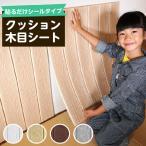 壁紙の上から貼れるクッション木目,クッションタイプのウッドシート。シールタイプでDIY簡単。防音・断熱・保温・衝撃吸収