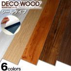 フローリング材 フロアタイル 粘着剤付き塩ビタイル 床材 フローリング調 DECO-WOOD デコ-ウッド