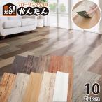 フローリング材 フロアタイル 床材 かんたん フローリングタイル デコセルフ 接着剤不要 置くだけ 床 DIY リフォーム