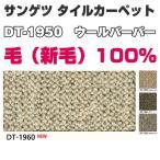 サンゲツ タイルカーペット DT-1950 ウールバーバー 毛(新毛100%)