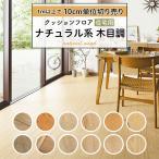 クッションフロア 床材 木目 ウッド ナチュラル インダストリアル クッションシート ペット 簡単  人気クッションフロアシリーズ