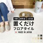 フロアタイル 床材 接着剤不要 はめ込み不要 滑り止め加工で本当に置くだけフロアタイル 石目調マーブルシリーズ